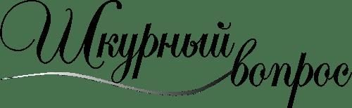 Шкурный вопрос — продажа выделанного меха
